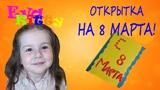 Открытка в подарок на 8 марта Eva Kitty делает открытку своими руками из картона и пластилина