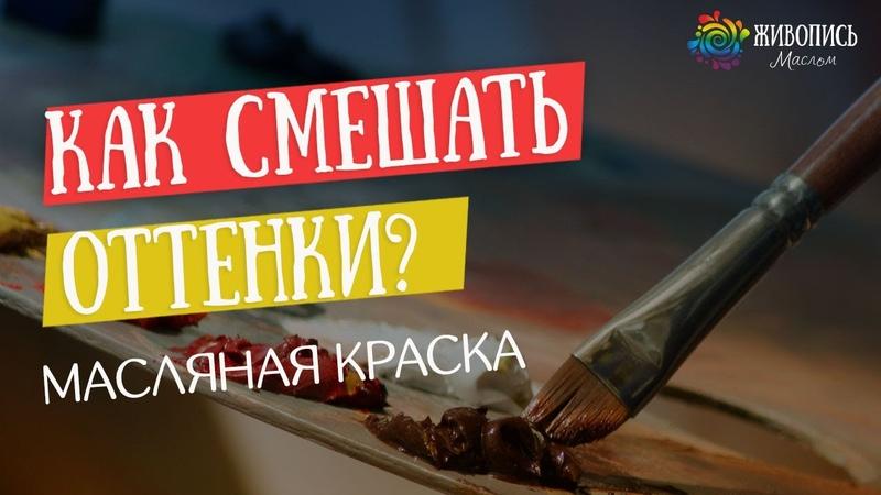 Как смешать оттенки? Масляная краска - Юлия Капустина