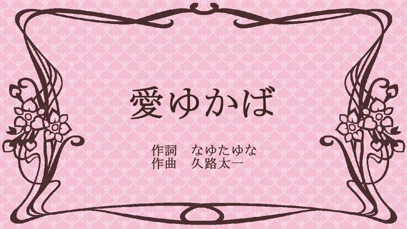 初音ミク 愛ゆかば オリジナル曲