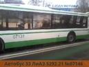 Автобус 33 ЛиАЗ 5292 21 №07146