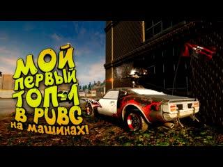 [SHIMOROSHOW] МОЙ ПЕРВЫЙ ТОП-1 В УБИЙЦЕ PUBG НА МАШИНАХ! - Notmycar Battlegrounds