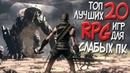 ТОП 20 САМЫХ КРУТЫХ RPG ДЛЯ СЛАБЫХ ПК В 2019 САМЫЕ СОЧНЫЕ РПГ ИГРЫ С ОТКРЫТЫМ МИРОМ