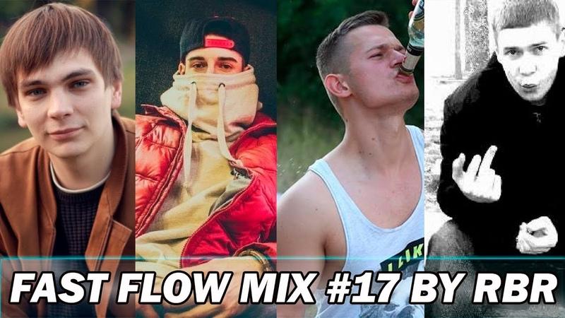 FAST FLOW MIX 17 BY RBR (1.KLA$,СЛАВА КПСС,ELIAS FOGG,BUMBLE BEEZY,ETN1SE,KOOL SAVAS,SIRIUS)