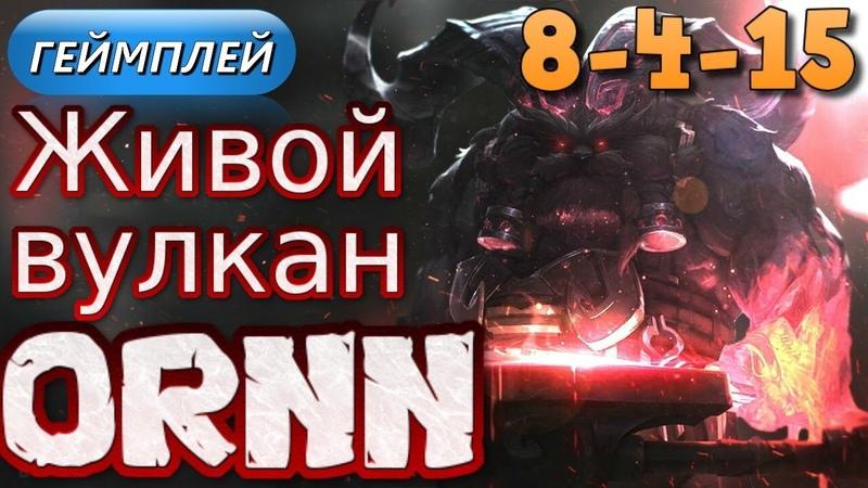 ОРНН (Ornn) vs ВЛАДИМИР (Vladimir) ★ 9.12 (TOP) ★ League of Legends ★ КОММЕНТЫ НА РУССКОМ!