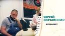 Пархоменко / История Голунова что выиграло и что проиграло общество / Живой гвоздь / 17.06.19