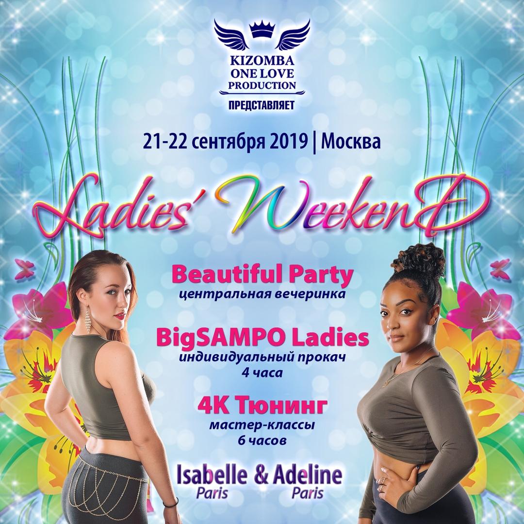 Афиша Москва LADIES' WEEKEND / Isabelle&Adeline / 20-22.09.19