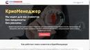 КриоМенеджер - новый сервис поиска клиентов