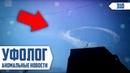 НЛО НАД ВЛАДИВОСТОКОМ Сняли На Камеру Реальные НЛО и Пришельцы Аномальные Новости 2019