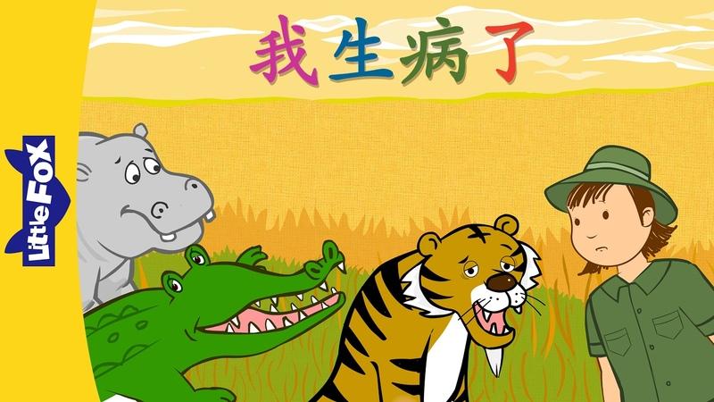 I Am Sick (我生病了) | Chants | Chinese | By Little Fox