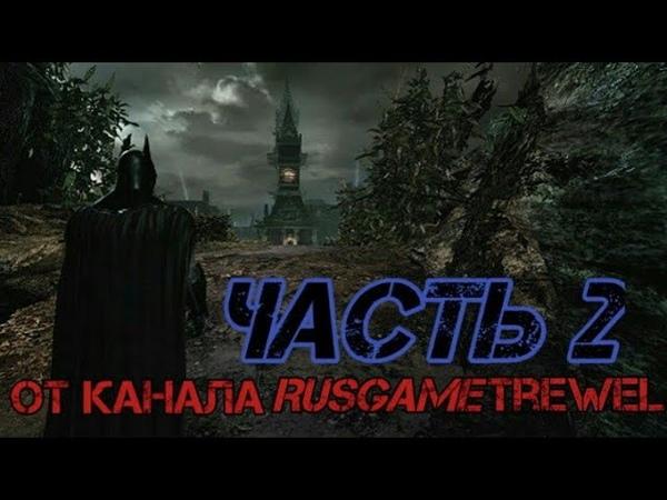 Прохождение игры Batman Return to Arkham - Arkham Asylum - Часть 2 - Оракул
