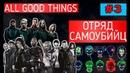 Отряд Самоубийц/Suicide Squad/All good things/Харли Квинн/Джокер/Дэдшот/Harley QuinnJoker/Deadshot
