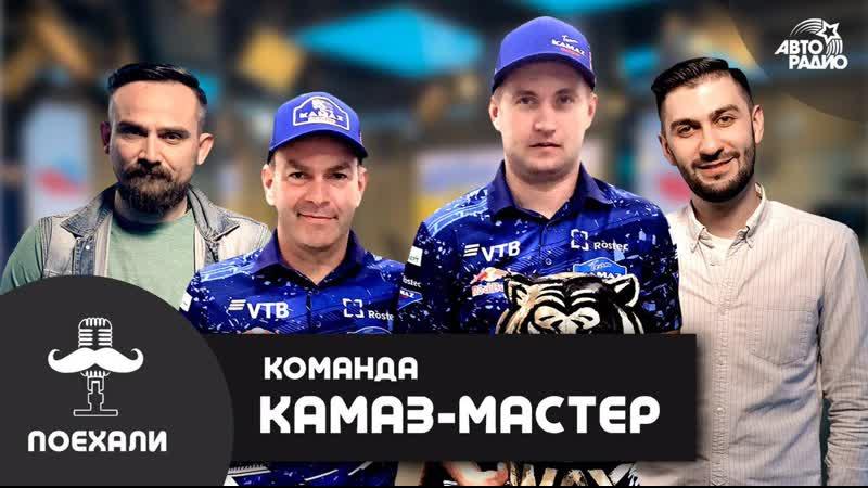 Победители ралли Шелковый путь-2019 Антон Шибалов и Андрей Каргинов