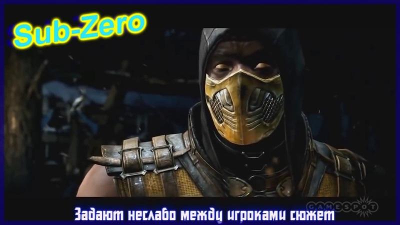 Эпичная Рэп Битва Скорпион Против Саб Зиро