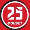 ФОНБЕТ | Букмекерская компания | fonbet.ru