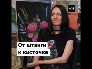 Украинская спортсменка пишет картины, чтобы встать на ноги