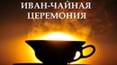 Иван-чай как заваривать и пить правильно Сколько раз заваривать Иван-чайная церемония. БЛОГ