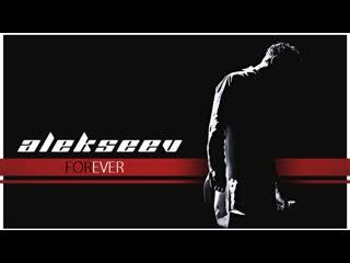 ALEKSEEV ll forever