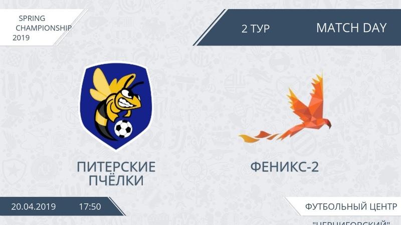 Питерские Пчёлки - Феникс-2 1-6 (2 тур)
