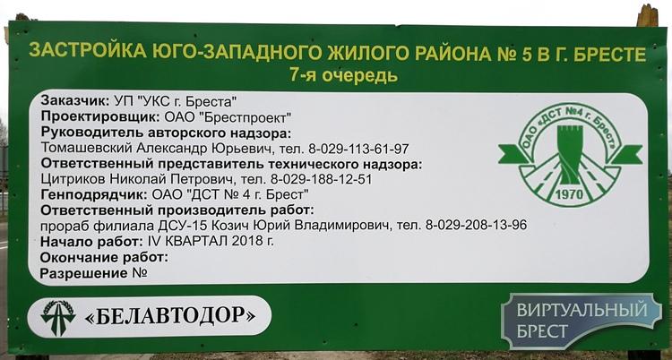 Выезд из города по ул. Краснознаменной с 1 апреля закрывают до июня