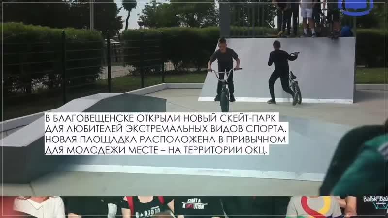 Амурская область итоги недели