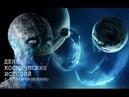 Документальный проект День космических историй HD 1080p
