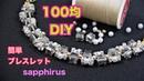 【100均DIY】簡単!ブレスレットの作り方☆100円ショップの材料だけで作れ12427