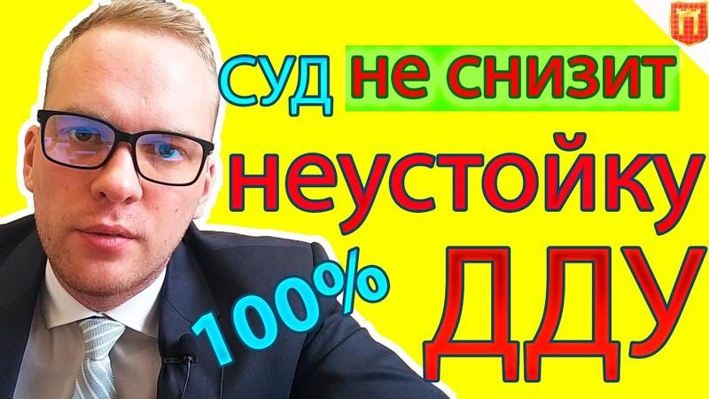 🔴Взыскать неустойку с застройщика по ДДУ 100 без снижения [2019]