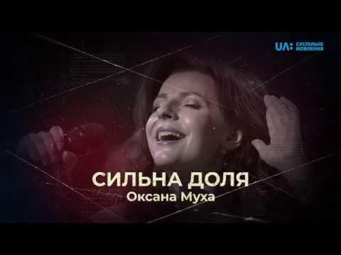 Оксана Муха Черемшина Сильна Доля live 2018