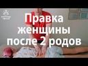Правка женщины после двух родов, мануальная терапия взрослых Александр Афонин
