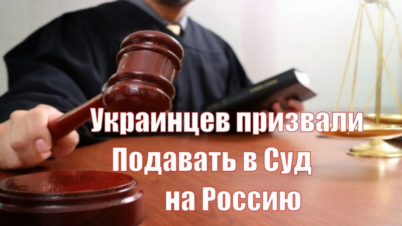Украинцев призвали Подавать в Суд на Россию «СКАЗОЧНАЯ ВАТА»