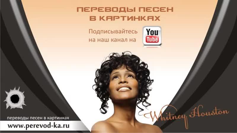 Whitney Houston - I will allways love you с переводом (Lyrics) - YouTube