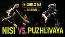 Puzhlivaya vs. Nisi | E-Girls 1x1 1/4 @ MoveProve International 2018