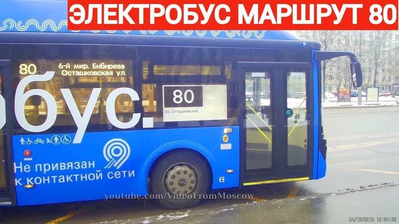 Электробус 80 Осташковская улица - 6-й мр. Бибирева 4 декабря 2018