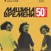 Машина Времени — Калининград — 1 апреля 2020