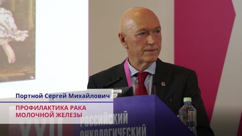 Портной Сергей Михайлович - Профилактика рака молочной железы