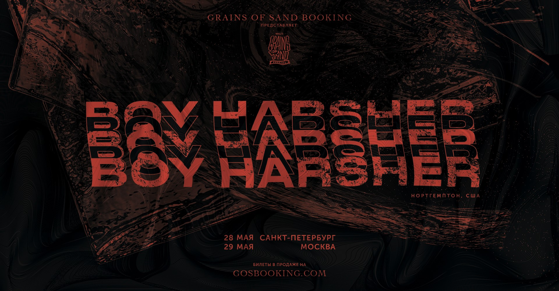 Boy Harsher (US)