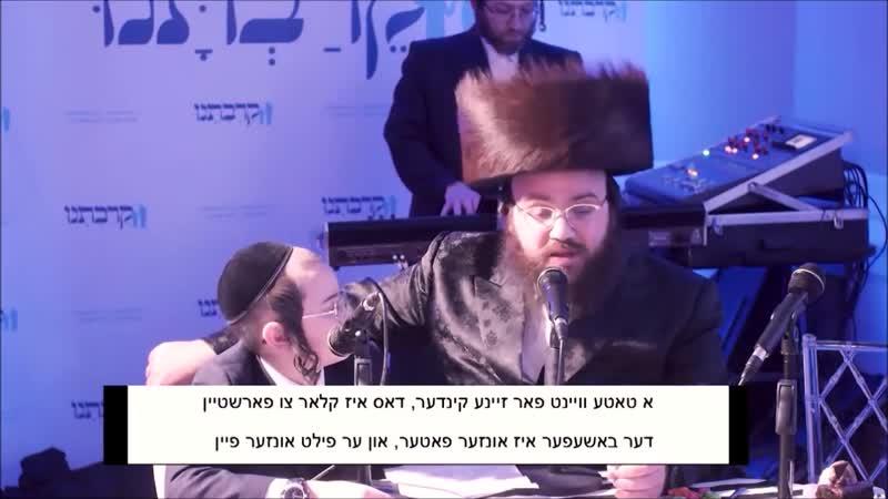 Daddy Dear - Yiddish Version - Keiravtuni 9