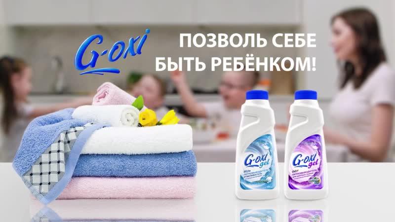 Пятновыводитель и отбеливатель G-oxi