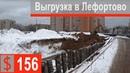 $156 Скания S500 Москва-выгрузка на стройке Как хочешь заезжай и выезжай