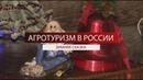 Агротуризм в России. Зимняя сказка