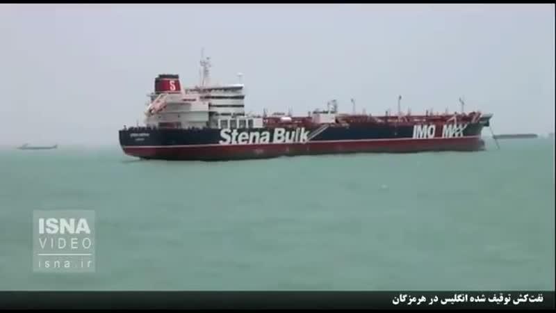 أول فيديو لناقلة النفط البريطانيةستينا إيمبرو المحتجزة في مضيق_هرمز