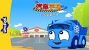 Tire Town School 1: First Day of School (汽车学校 1: 上学第一天) | Level 1 | Chinese | By Little Fox