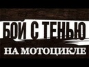 Бой с тенью на мотоцикле/fight with a shadow on a motorcycle.