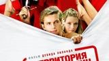 Территория девственниц / Virgin Territory (2007) BDRip 720p (эротика, секс, фильмы, sex, erotic) [vk.com/kinoero] full HD +18 Жанр: Комедия, Мелодрама, Драма, Приключения. В ролях: Хейден Кристенсен, Миша Барт...