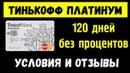 Кредитная карта Тинькофф - 120 дней без процентов   Условия и отзывы