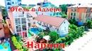 Мини-отель Нарния в Адлере| Видео обзор, съемка с квадрокоптера | RTK Helper Travel.