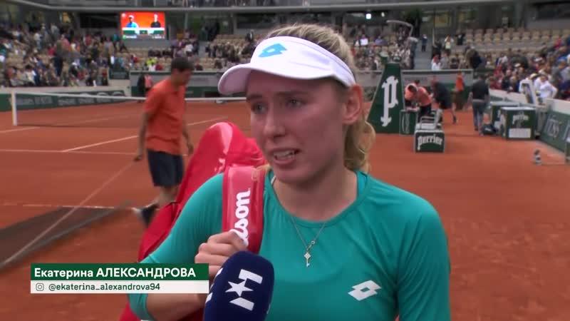 Ekaterina Alexandrova | Interview | Roland Garros 2R