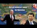Китай наносит удар по Кремлю