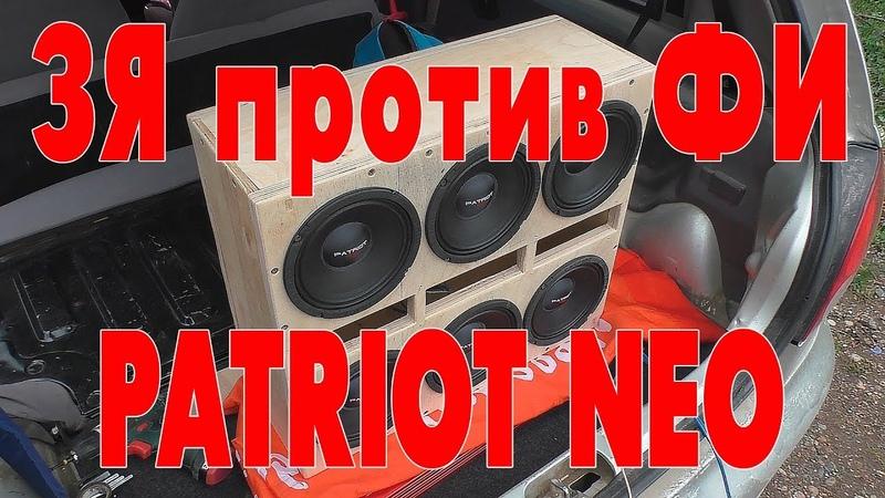 6 штук URAL (Урал) AS-PT165 PATRIOT NEO в ФИ коробе против ЗЯ, что лучше звучит