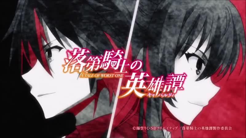 Rakudai Kishi No Cavalry [Opening - Ending]